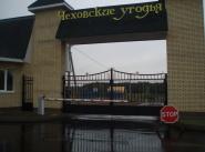 Коттеджный поселок Чеховские угодья